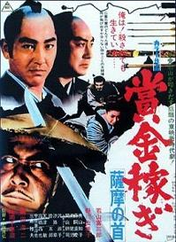 Shokin kasegi / 賞金稼ぎ / Killer's Mission (1969)