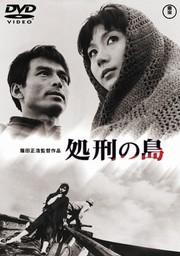 Shokei no shima / Punishment Island (1966)